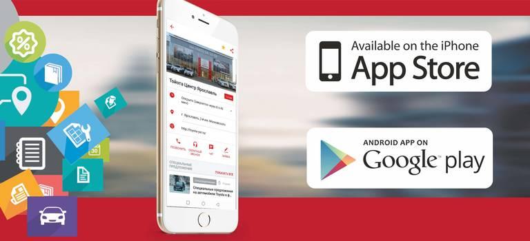 Мобильное приложение Toyota-yar— доступ куслугам онлайн