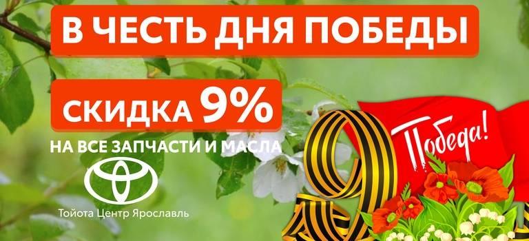 ВТойота Центр Ярославль время выгодных приобретений
