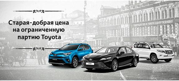 Ограниченная партия Toyota постарой— доброй цене!
