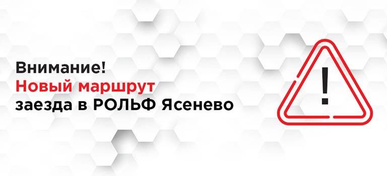 Внимание! Новая схема заезда вРОЛЬФ Ясенево!