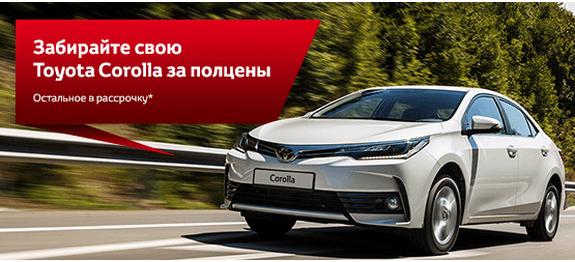 Toyota Corolla заполцены
