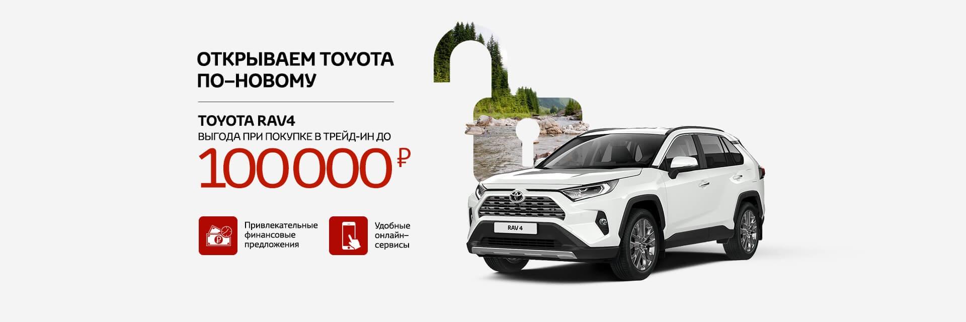 Автосалоны тойота в москве цены на автомат продажа авто лексус в автосалонах москвы
