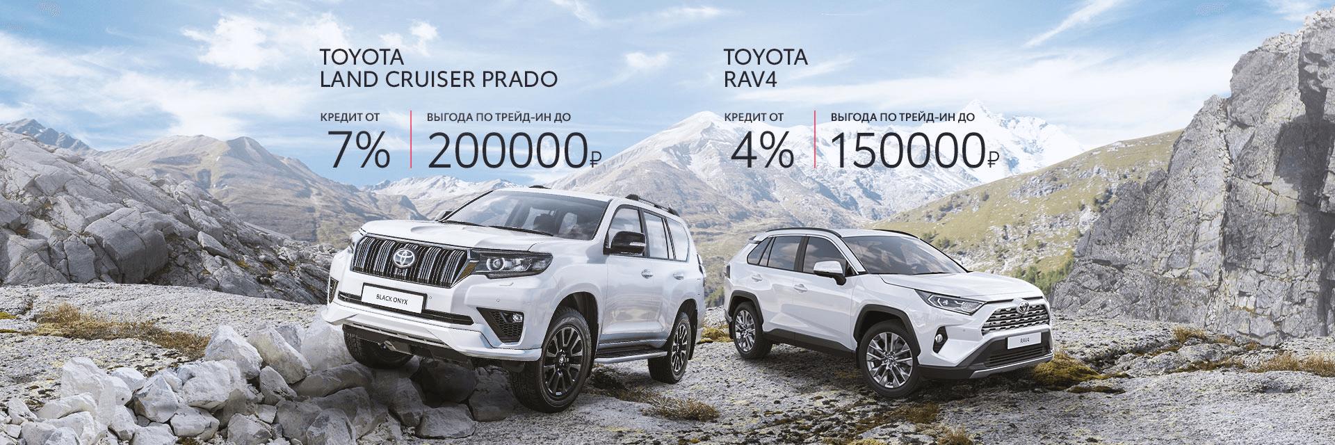RAV4 & Prado (Toyota Weeks)
