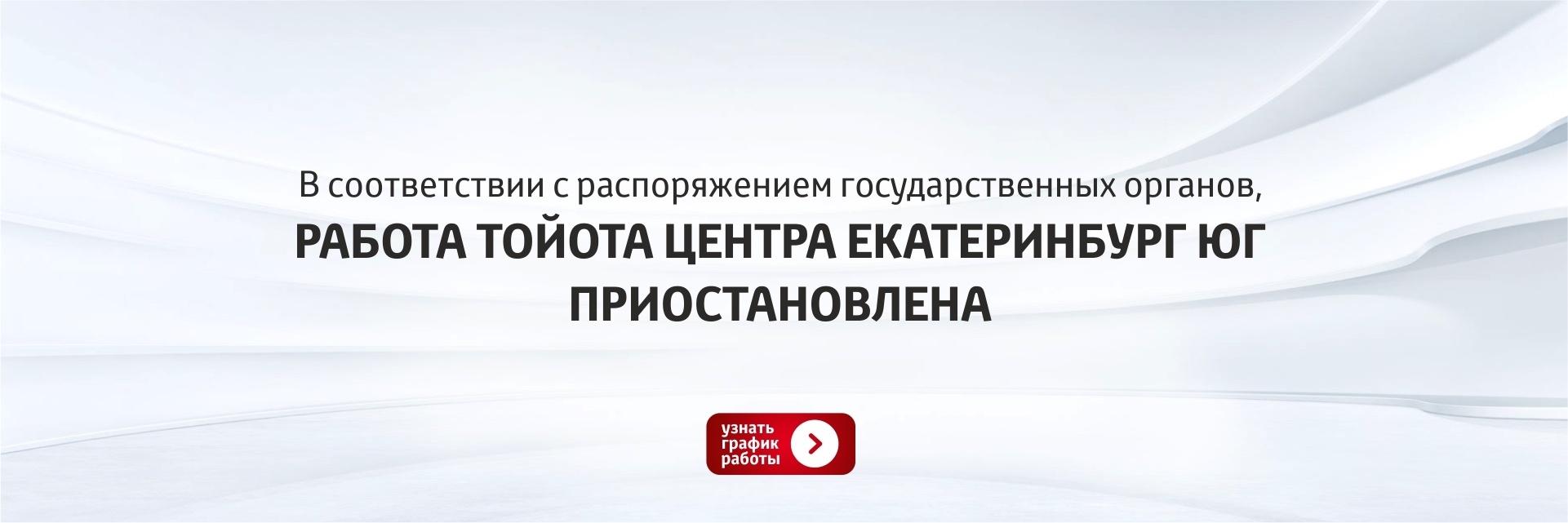 График работы ТОЙОТА ЦЕНТР ЕКАТЕРИНБУРГ ЮГ