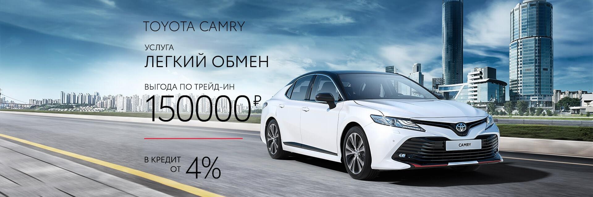Camry Екатеринбург