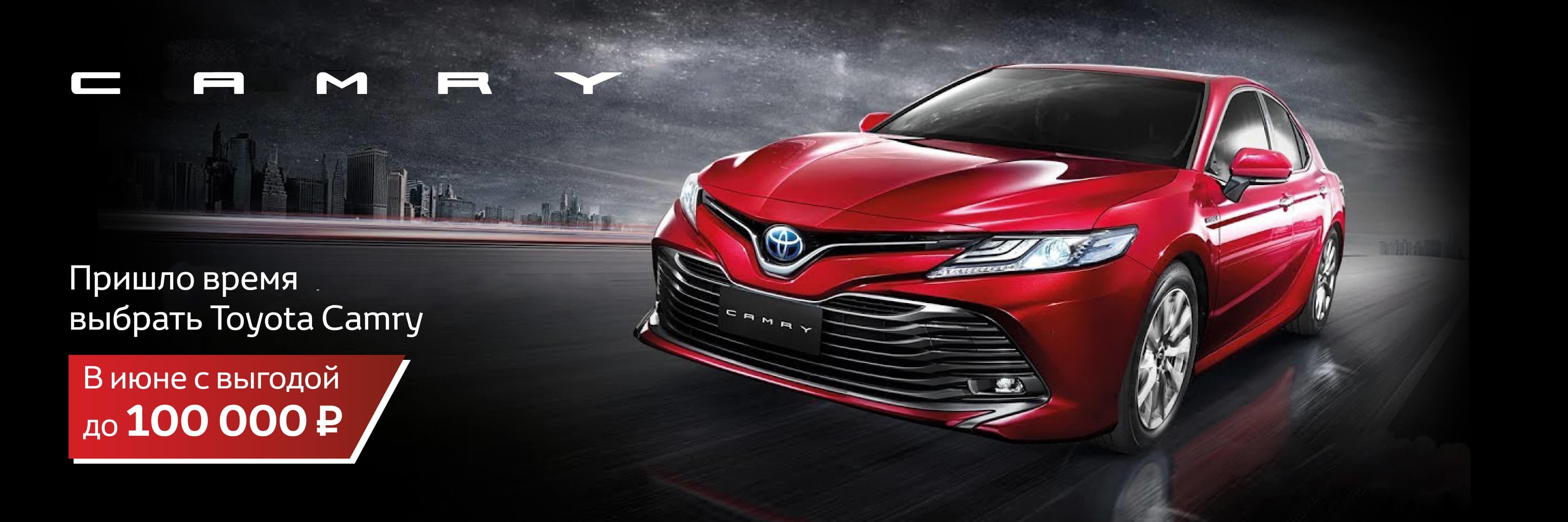 Toyota Camry успешное вложение