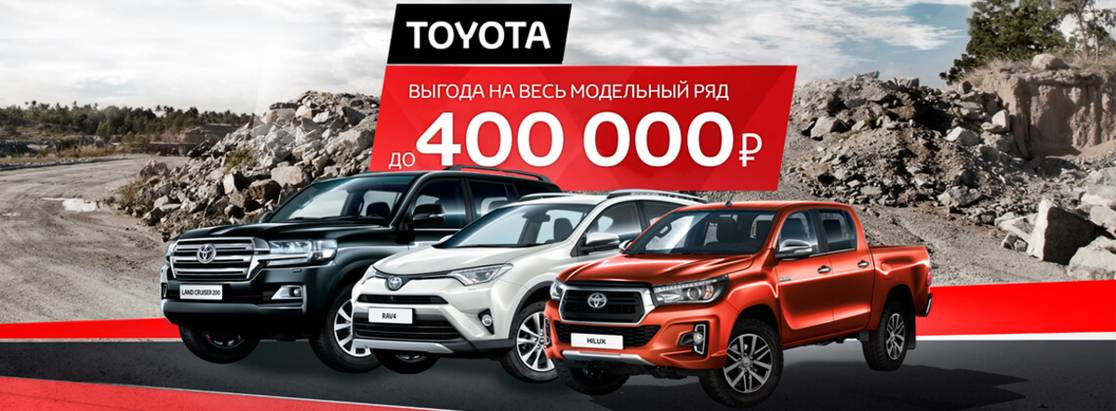 Ноябрь— время покупать Toyota!