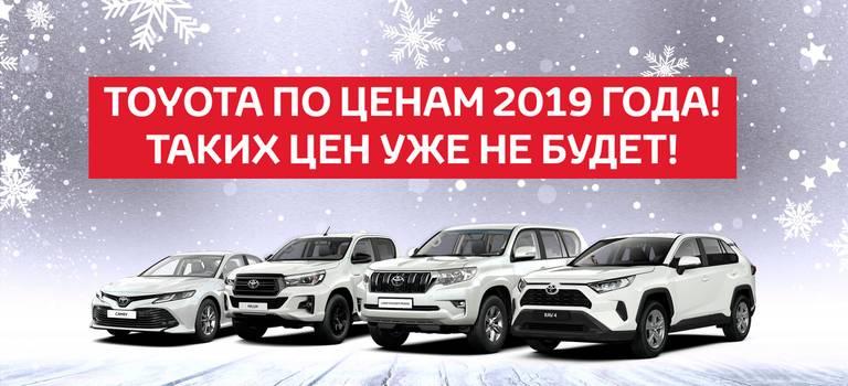 Toyota поценам 2019 года!
