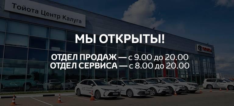 Тойота Центр Калуга открывает двери