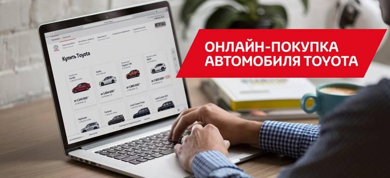 Купить автомобиль Toyota онлайн вКалуге? Легко!