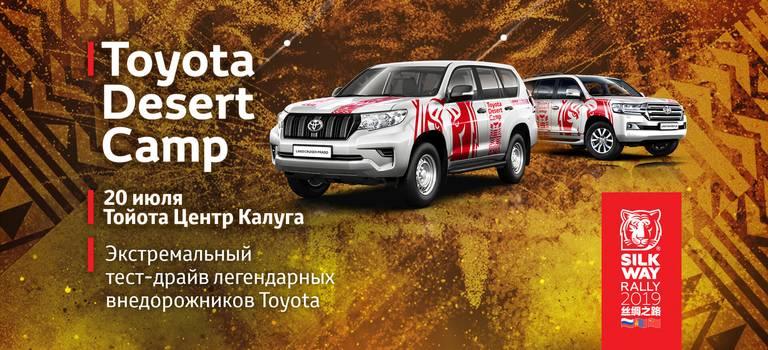 Экстремальный тест-драйв Toyota Desert Camp вКалуге!
