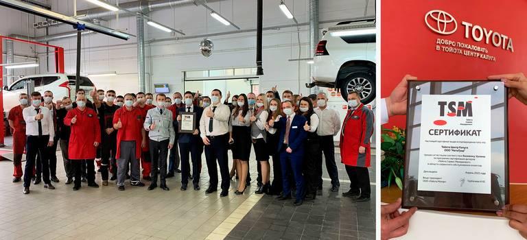 Тойота Центр Калуга получил сертификат Toyota Service Management!