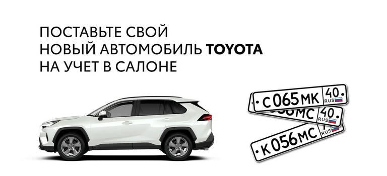 Поставьте свой новый автомобиль TOYOTA научет всалоне
