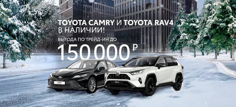 Последние автомобили Toyota поценам 2020 года!