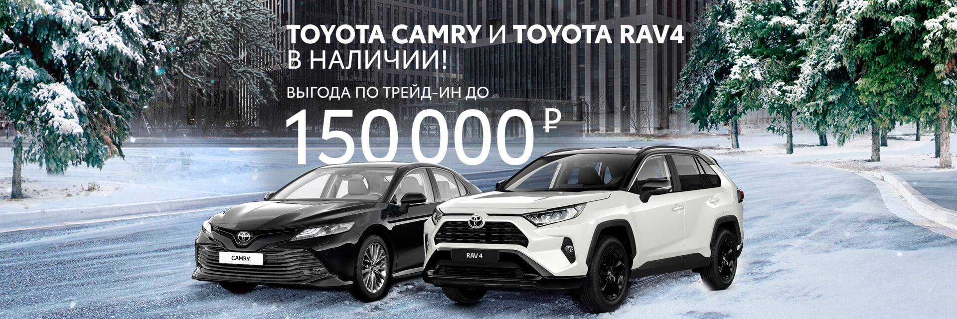 Последние автомобили Toyota по ценам 2020 года!
