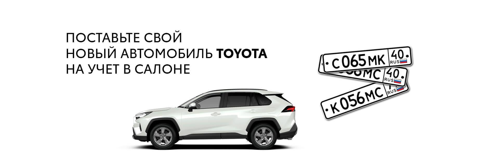 Поставьте свой новый автомобиль TOYOTA на учет в салоне