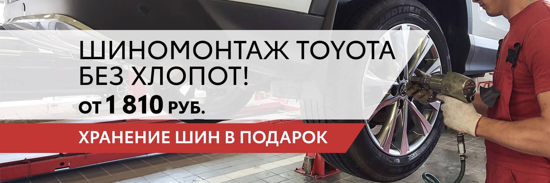 Шиномонтаж 2020 Toyota