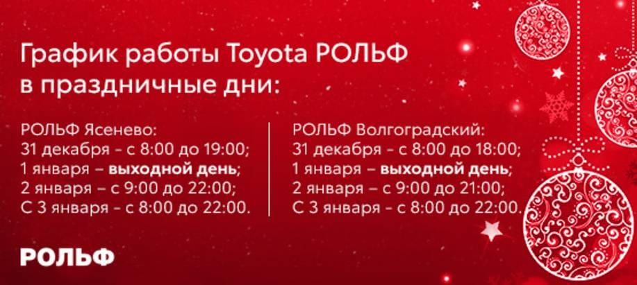 График работы Тойота РОЛЬФ