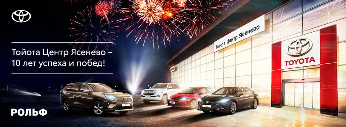 Тойота Центр Ясенево празднует свой 10-й День Рождения!