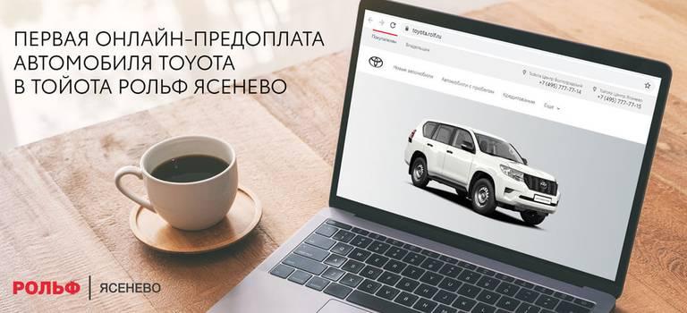 Первая онлайн-предоплата автомобиля Toyota вТойота РОЛЬФ Ясенево