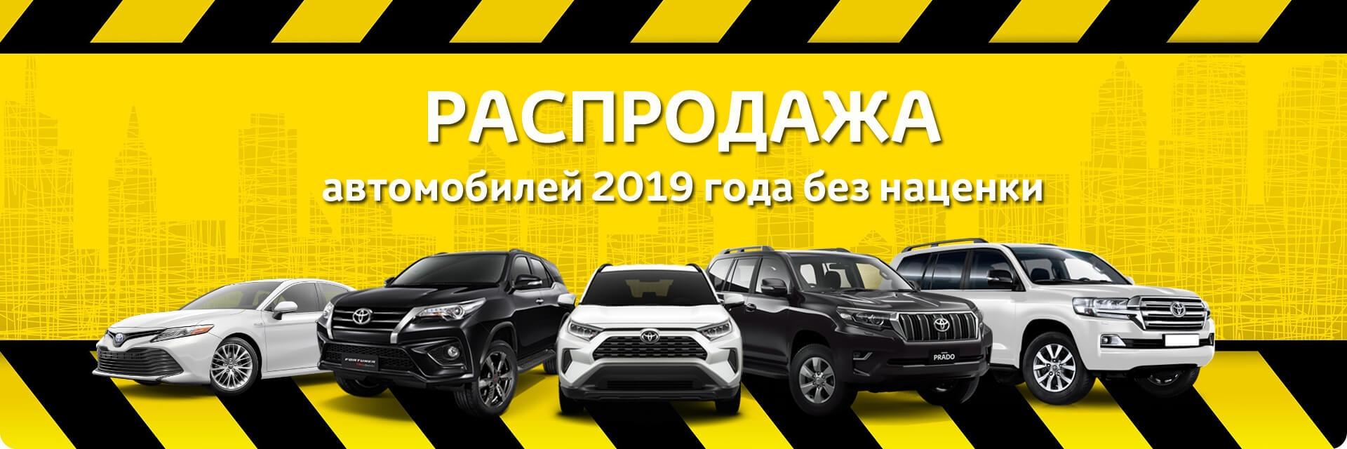Распродажа автомобилей 2019 года выпуска