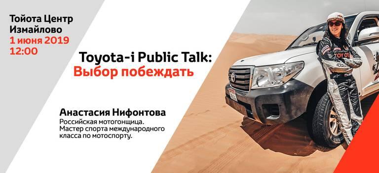 Тойота Измайлово иТойота Люберцы запускают цикл встреч: Toyota-i Public Talk. Выбор побеждать