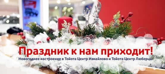 Новогоднее настроение вТойота Центр Измайлово иТойота Центр Люберцы