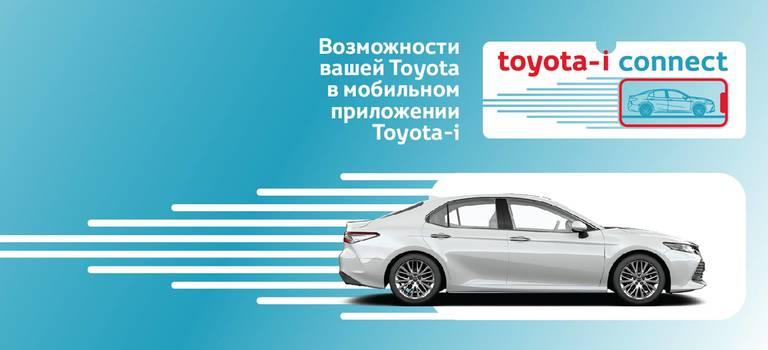 Toyota-i connect: возможности вашей Toyota вмобильном приложении Toyota-i.