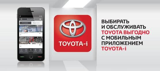 Выбирать иобслуживать Toyota выгодно СМобильным приложением Toyota-i