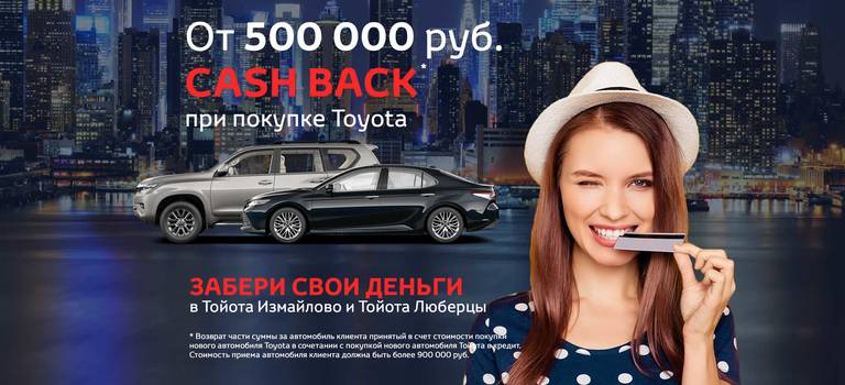 CASH BACK зановую Toyota