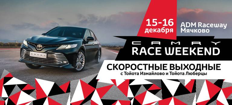 15−16 декабря Camry Race Weekend