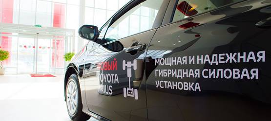 Абсолютно новый Toyota Prius уже вналичии вТойота Измайлово иТойота Люберцы