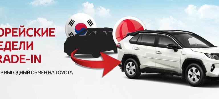 Недели корейского Trade-In