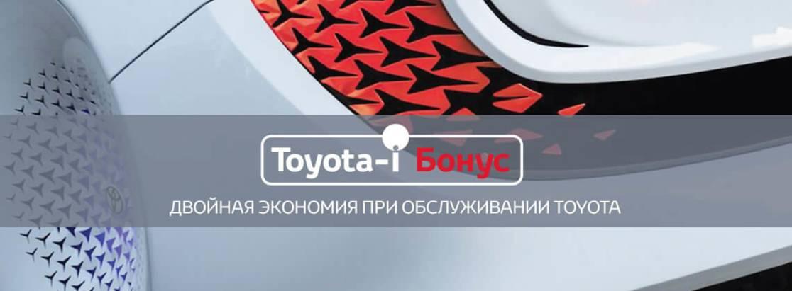 Toyota-i Бонус