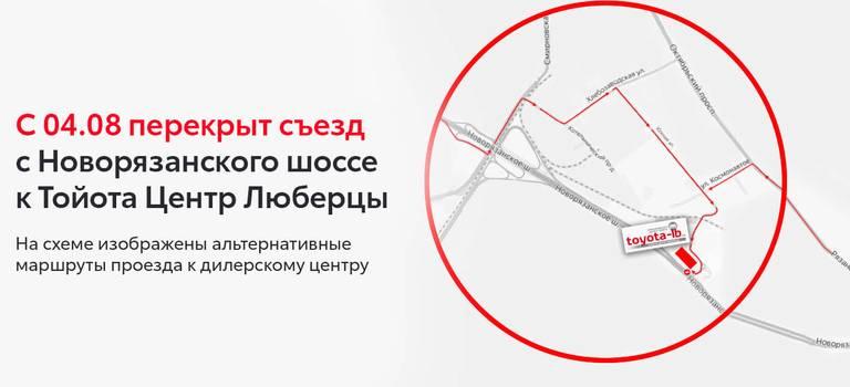 Реконструкция Новорязанского шоссе. Перекрытие съезда кдилерскому центру.
