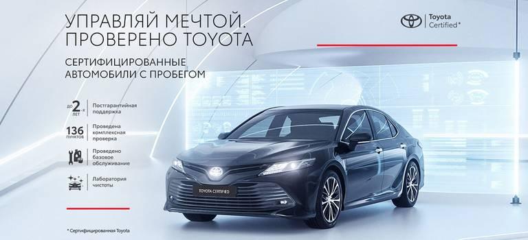 «Управляй мечтой. Проверено Toyota»: Тойота запустила новую программу сертификации для автомобилей спробегом