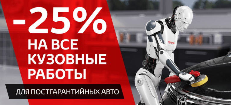 -25% накузовной ремонт для постгарантийных авто