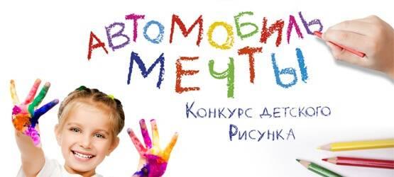 Конкурс детского рисунка: ПОБЕДИТЕЛИ