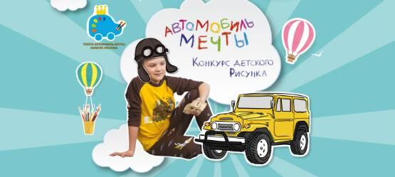 Церемония награждения участников регионального конкурса детского рисунка «Автомобиль мечты 2017»