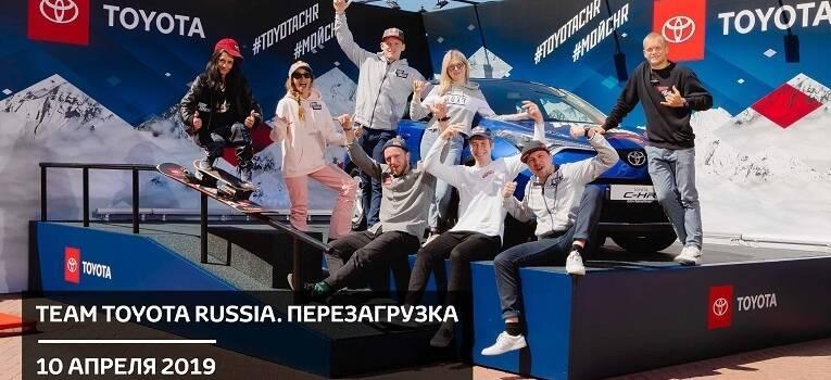 Team Toyota Russia. Перезагрузка