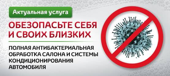 Антибактериальная обработка авто за1290 рублей.