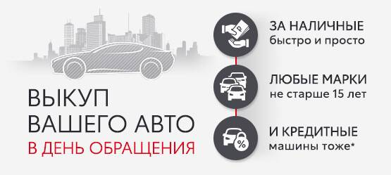 Срочный ВЫКУП вашего авто ЛЮБОЙ марки вдень обращенияЗА НАЛИЧНЫЕ!