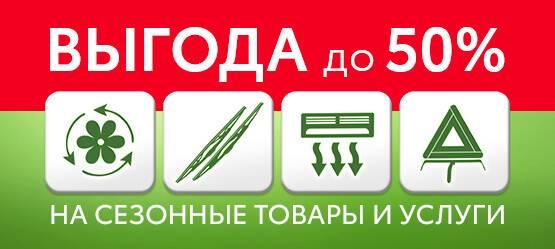 Бесплатная замена масла для Вашей Toyota! Дарим масляный фильтр идиагностику ходовой части! Атакже сезонные товары иуслуги сервиса сВЫГОДОЙ до50%!