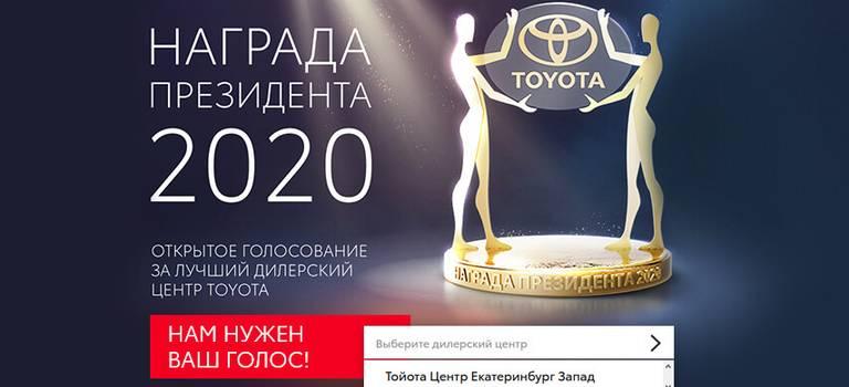 Награда президента 2020