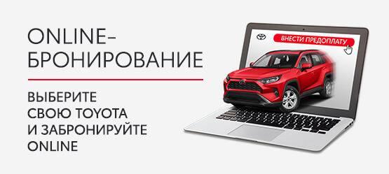 Online— бронирование