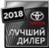 Лучший дилер TOYOTA 2018