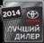 Лучший дилер TOYOTA 2014