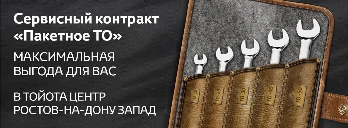 Сервисный контракт «Пакетное ТО» в Тойота Центр Ростов-на-Дону Запад и Тойота Центр Ростов-на-Дону Восток