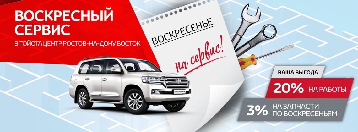 Воскресный сервис! В Тойота Центр Ростов-на-Дону Восток