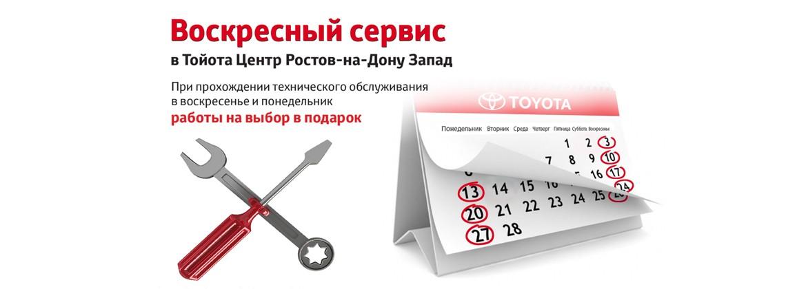 Тойота Центр Ростов-на-Дону Запад дарит своим клиентам дополнительный бонус!
